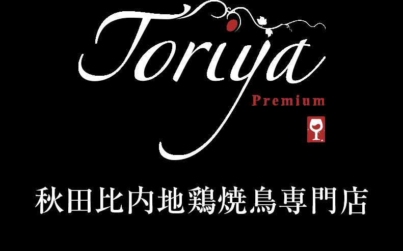 秋田比内地鶏焼鳥専門店