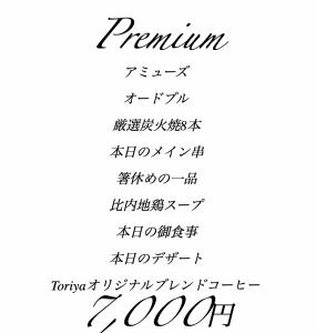 銀座premium