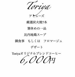銀座toriya