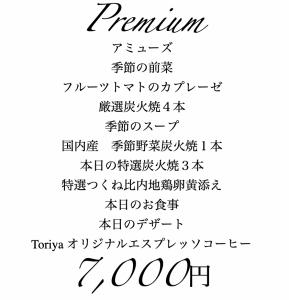 赤坂premium